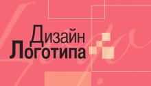 designlogotheory2