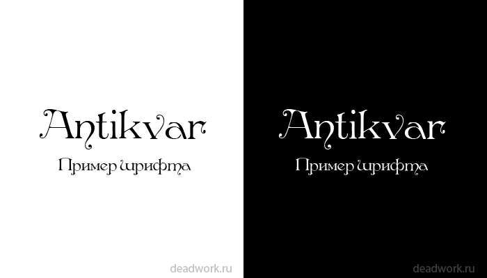 Скачать шрифт Antirkvar (RUS/ENG)