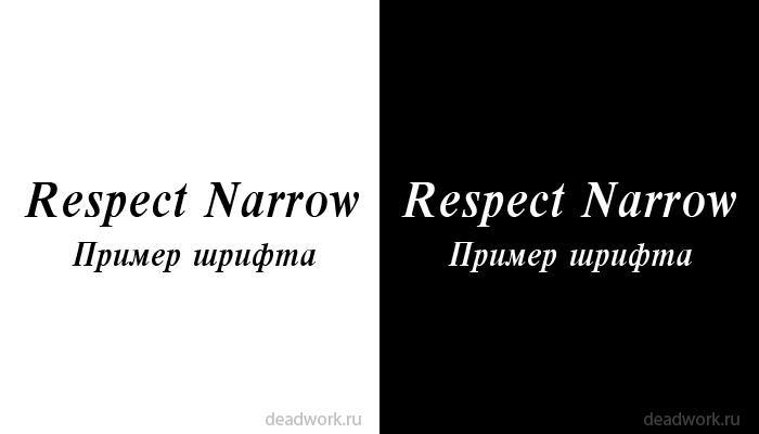 Скачать шрифт Respect Narrow (RUS/ENG)