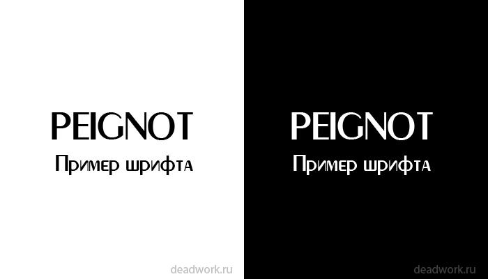 Скачать шрифт Peignot Cyrillic
