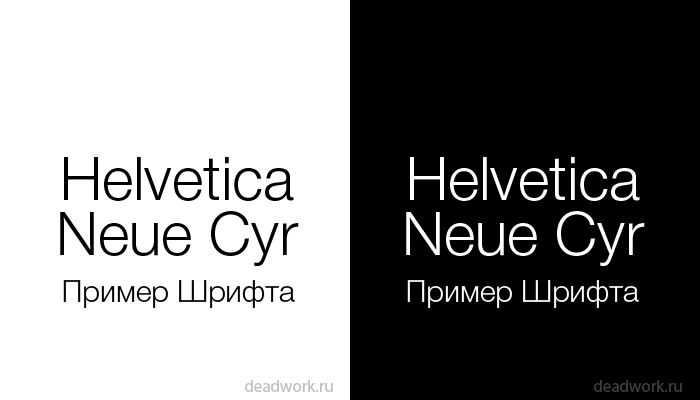 Скачать Шрифт Helvetica Neue Cyr (RUS/ENG)