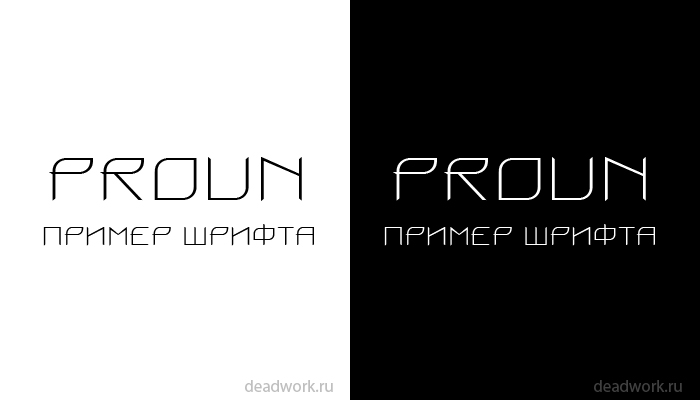 Скачать шрифт Proun (RUS/ENG)