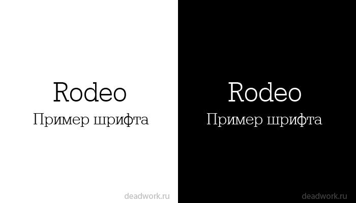 Скачать Шрифт Rodeo (RUS/ENG)