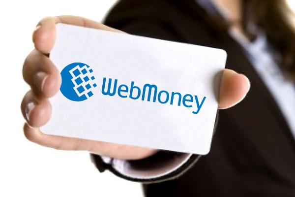 Взять кредит WebMoney