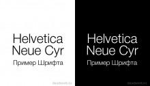 Скачать Шрифт Helvetica Neue Cyr