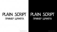 Скачать шрифт PlainScriptCTT